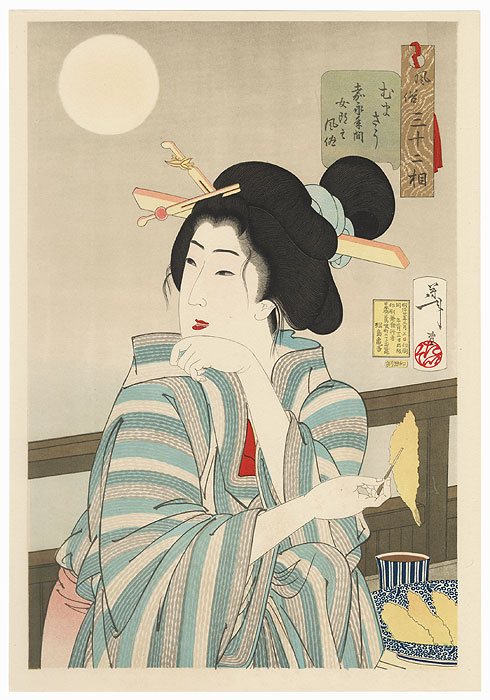 Tasty: the appearance of a prostitute during the Kaei era, No. 17 by Yoshitoshi (1839 - 1892)