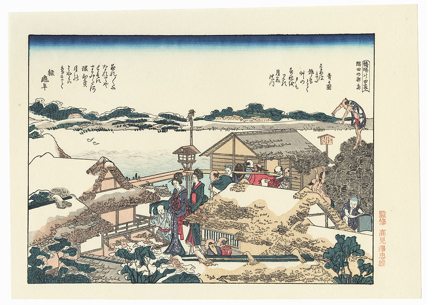 Plovers on the Sumida River and Farms at Hashiba by Hokusai (1760 - 1849)