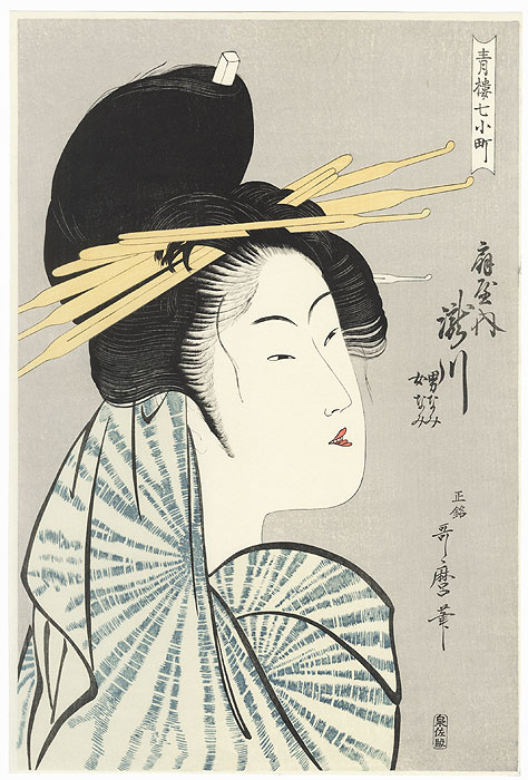 Courtesan Takigawa of Ogiya by Utamaro (1750 - 1806)