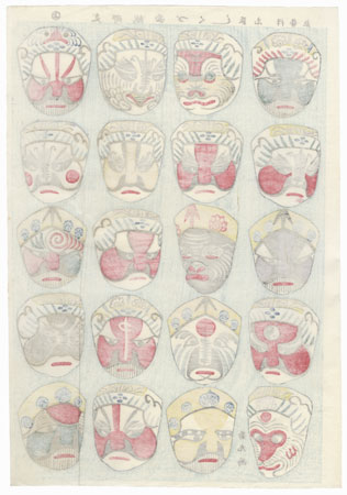Masks Toy Print by Yoshifuji (1828 - 1889)