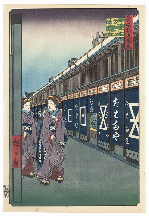 Cotton-goods Lane, Odenma-cho by Hiroshige (1797 - 1858)