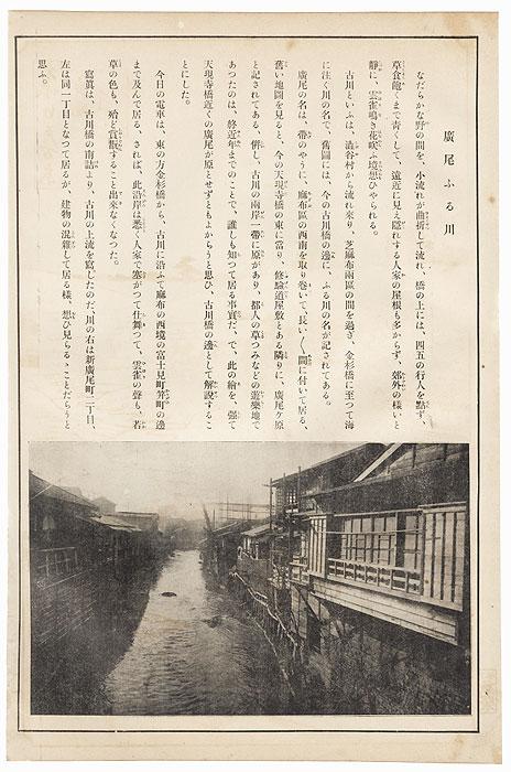Furukawa River, Hiroo by Hiroshige (1797 - 1858)