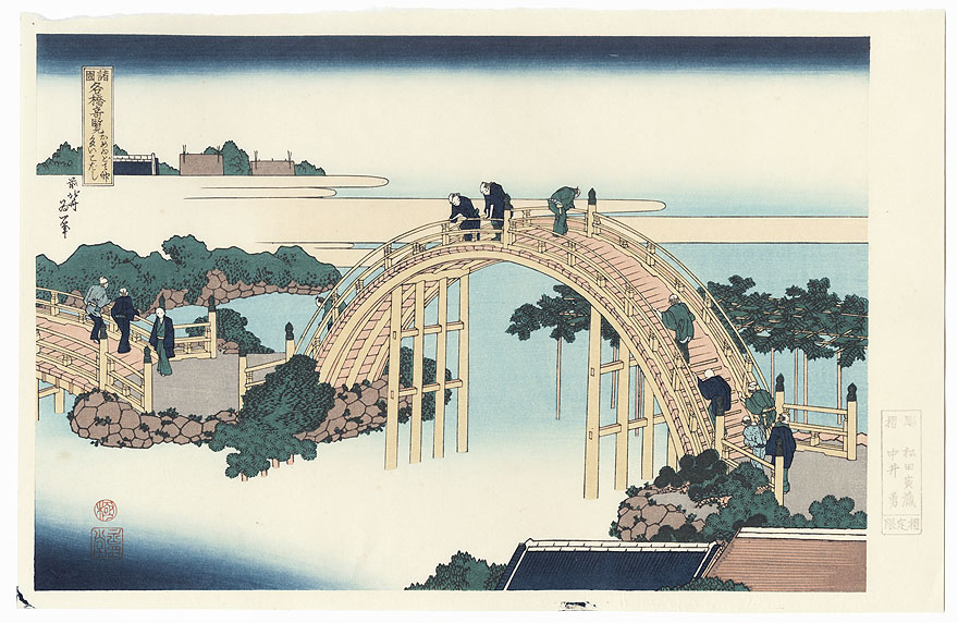 The Drum Bridge at Kameido Tenjin Shrine  by Hokusai (1760 - 1849)