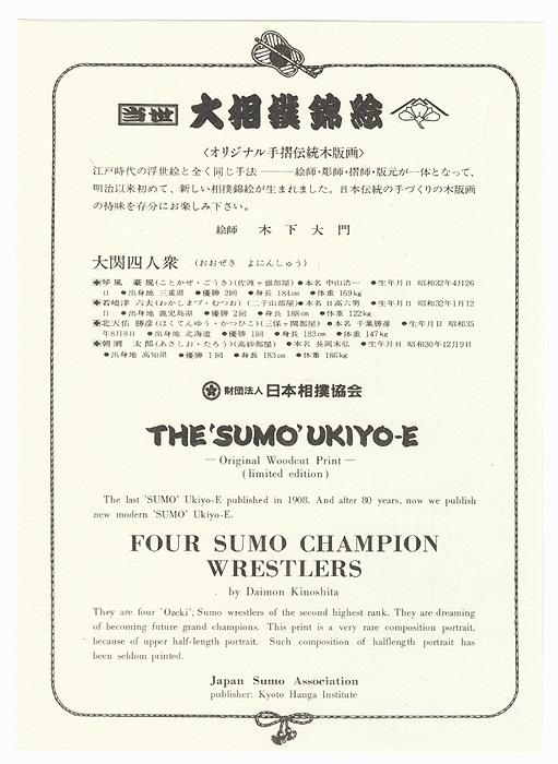 Four Sumo Champion Wrestlers, 1985 by Daimon Kinoshita (born 1946)