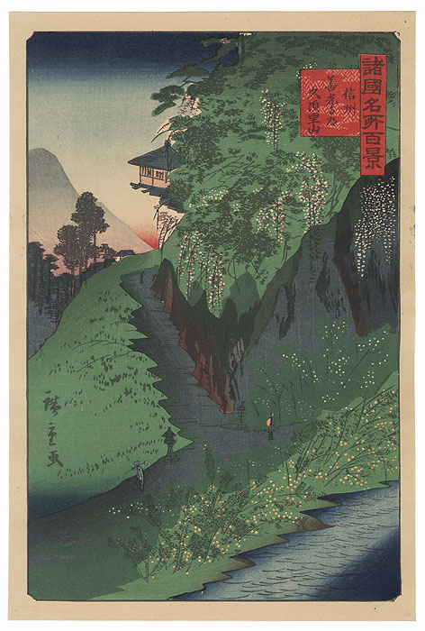 Mount Kusuri on the Road to Zenko Temple in Shinano Province  by Hiroshige II (1826 - 1869)