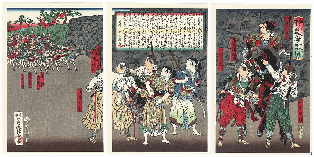 Battle of Aizu by Ginko (active 1874 - 1897)