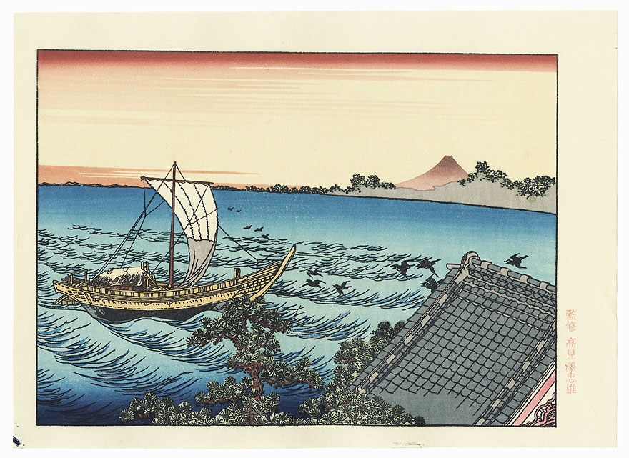 Mt. Fuji from Suzaki  by Hokusai (1760 - 1849)