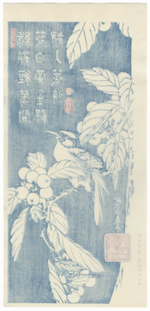 Bird in a Loquat by Hiroshige (1797 - 1858)