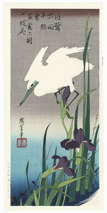 Egret and Irises by Hiroshige (1797 - 1858)