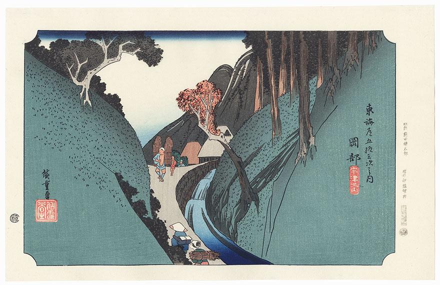 Utsu Mountain at Okabe by Hiroshige (1797 - 1858)