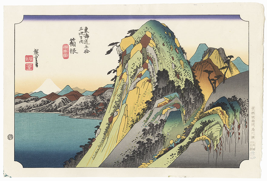 The Lake at Hakone by Hiroshige (1797 - 1858)