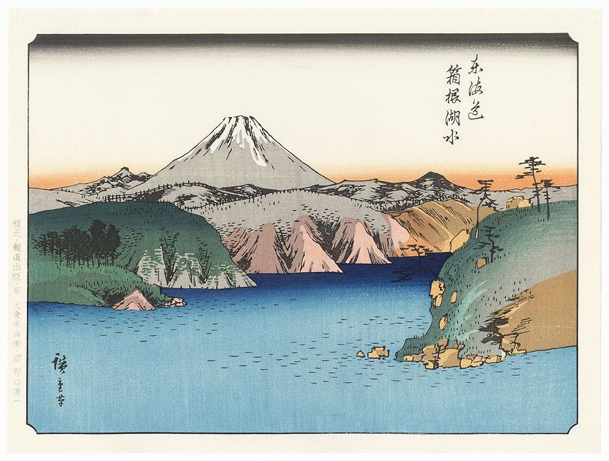 Tokaido Hakone Kosui by Hiroshige (1797 - 1858)