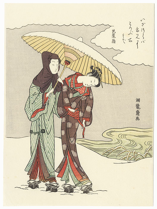 Winter Stroll by Harunobu (1724 - 1770)