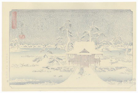 Snow Scene at the Shrine of Benzaiten in the Pond at Inokashira by Hiroshige (1797 - 1858)