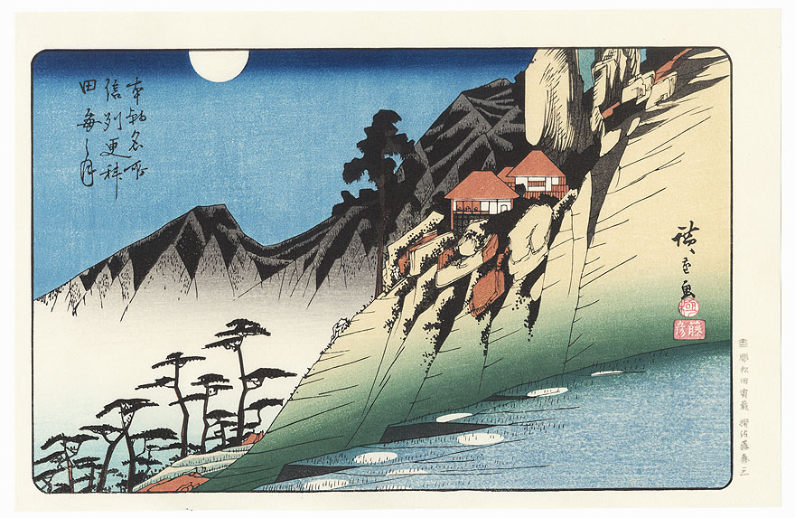 Shinano Province, The Moon Reflected in Rice Paddies at Sarashina in Shinano Province by Hiroshige (1797 - 1858)