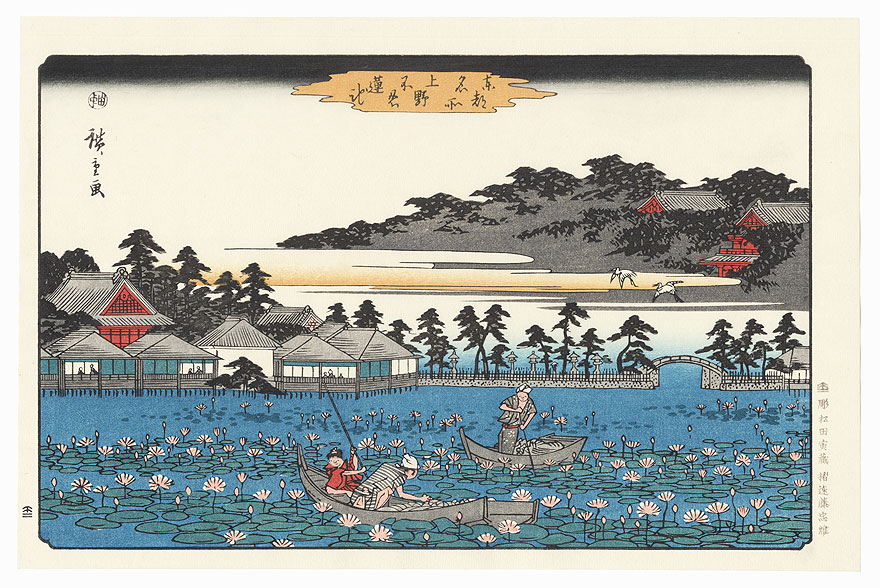 Lotus Pond at Shinobazu in Ueno by Hiroshige (1797 - 1858)