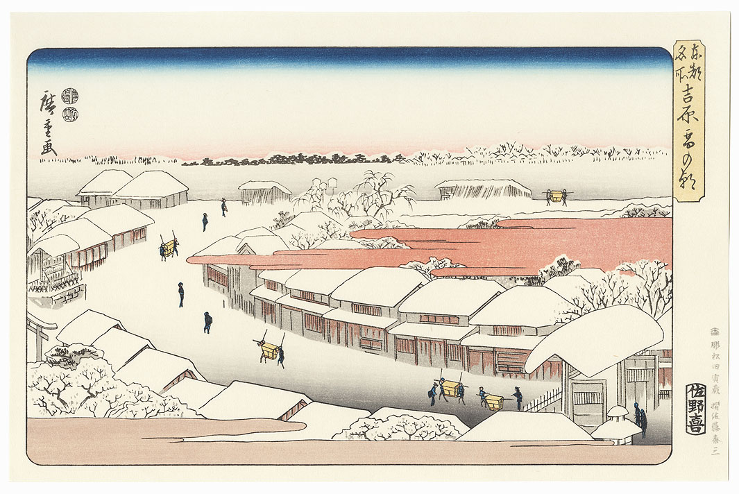Snowy Morning in the Yoshiwara by Hiroshige (1797 - 1858)