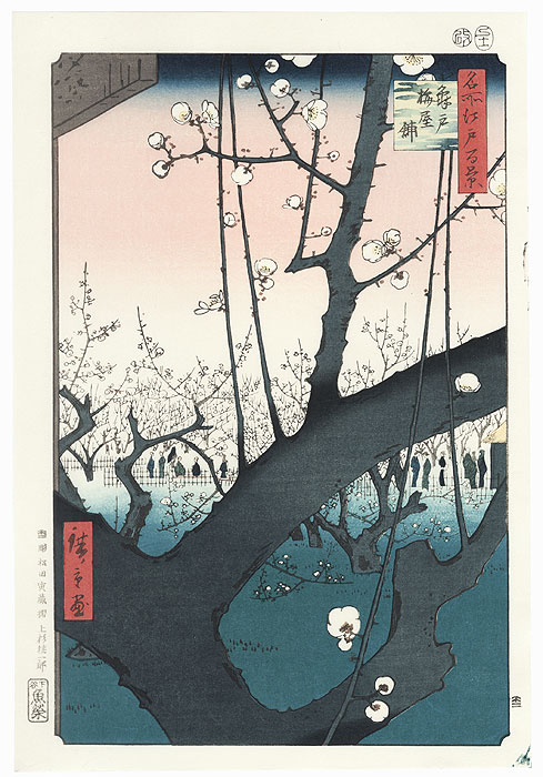 Plum Estate, Kameido  by Hiroshige (1797 - 1858)