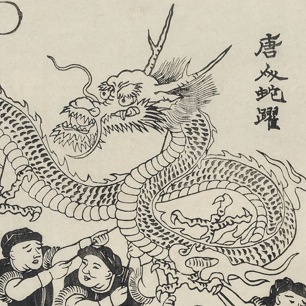 Chinese Dragon Dance by Edo era artist (unsigned)