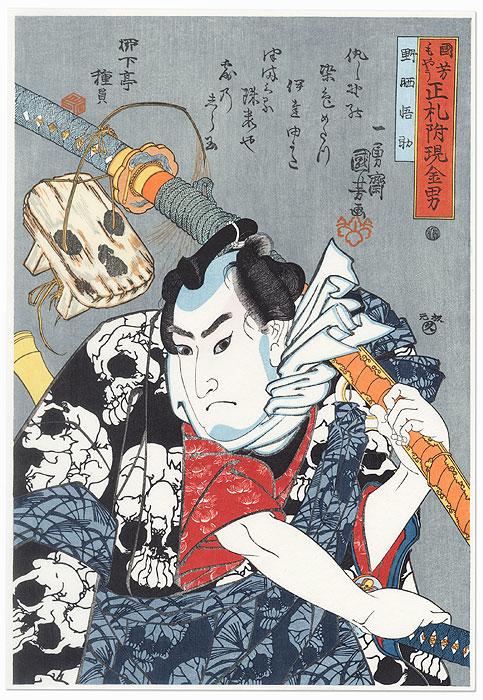 Nozarashi Gosuke by Kuniyoshi (1797 - 1861)
