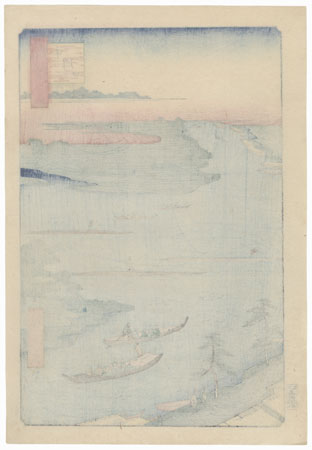 Nakagawa River Mouth by Hiroshige (1797 - 1858)