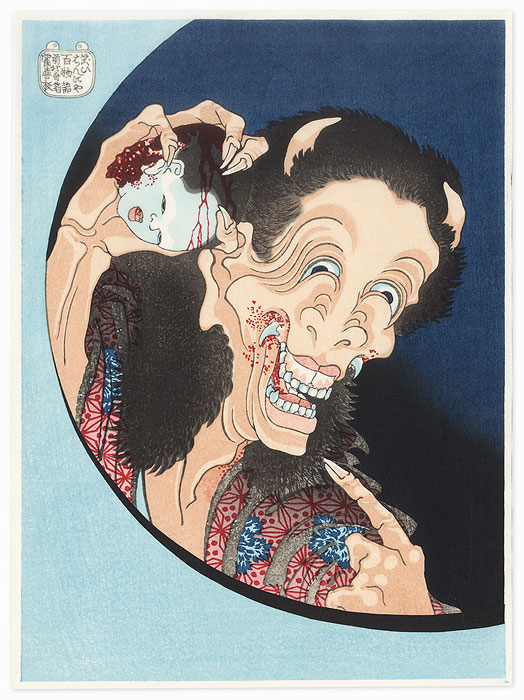 Laughing Demoness by Hokusai (1760 - 1849)