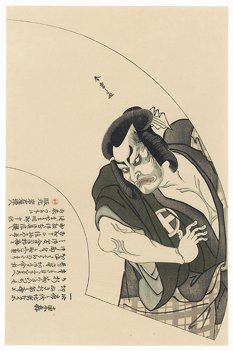 Actor Otani Hiroji, 1915 Watanabe Reprint by Shunsho (1726 - 1792)