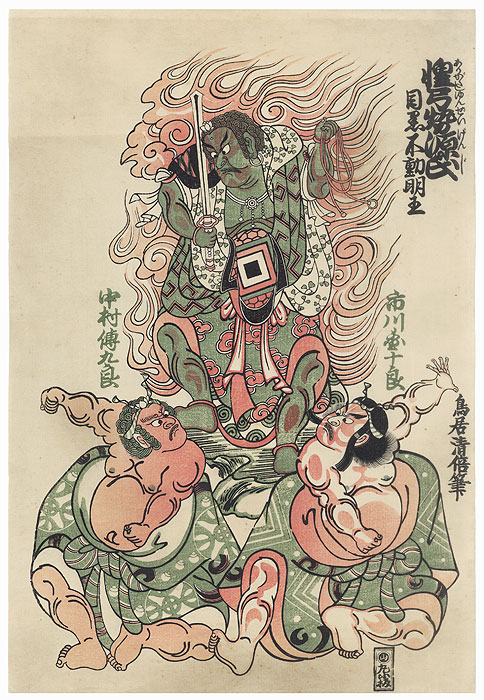 Fudo Myoo by Kiyonobu II (active circa 1720 - 1760)