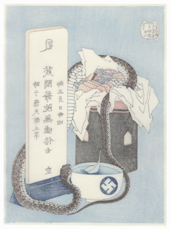 Memorial Anniversary (Shunen) by Hokusai (1760 - 1849)