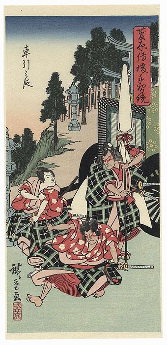 Carriage Stopping by Hiroshige (1797 - 1858)