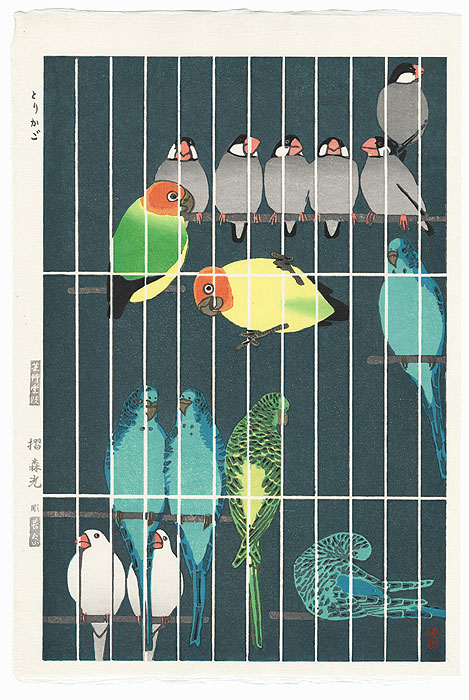 Bird Cage, 1957 by Shiro Kasamatsu (1898 - 1991)