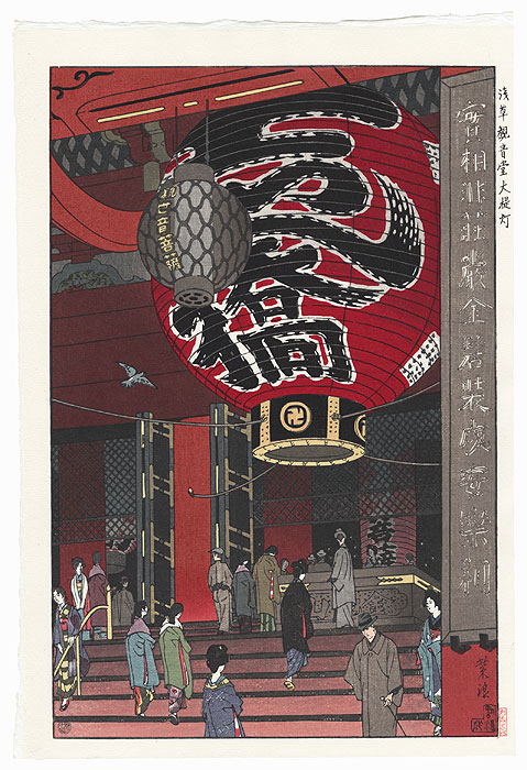 The Great Lantern of the Kannon Temple, Asakusa, 1934 by Shiro Kasamatsu (1898 - 1991)