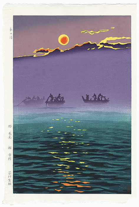 Morning Waves, 1956 by Shiro Kasamatsu (1898 - 1991)
