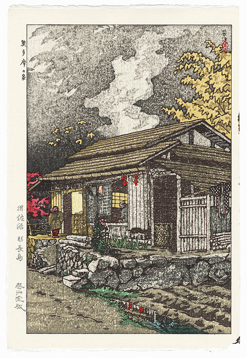 House at Okutama, 1955 by Shiro Kasamatsu (1898 - 1991)