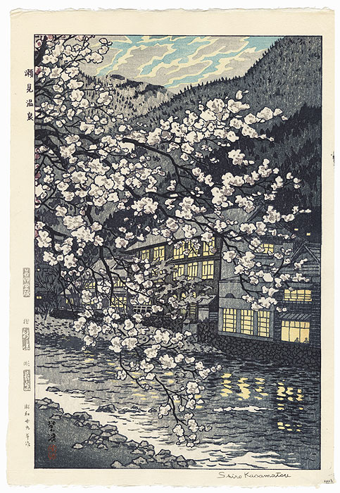 Semi Hot Springs, 1954 by Shiro Kasamatsu (1898 - 1991)