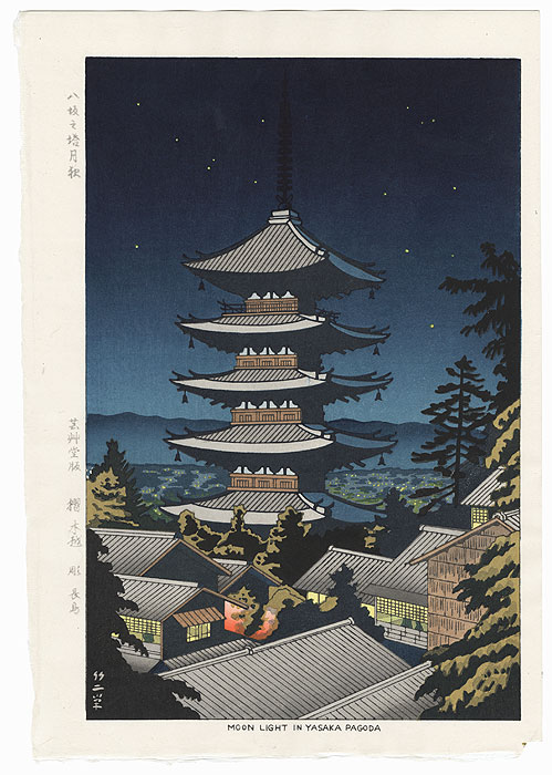 Moon Light in Yasaka Pagoda, 1951 by Takeji Asano (1900 - 1999)