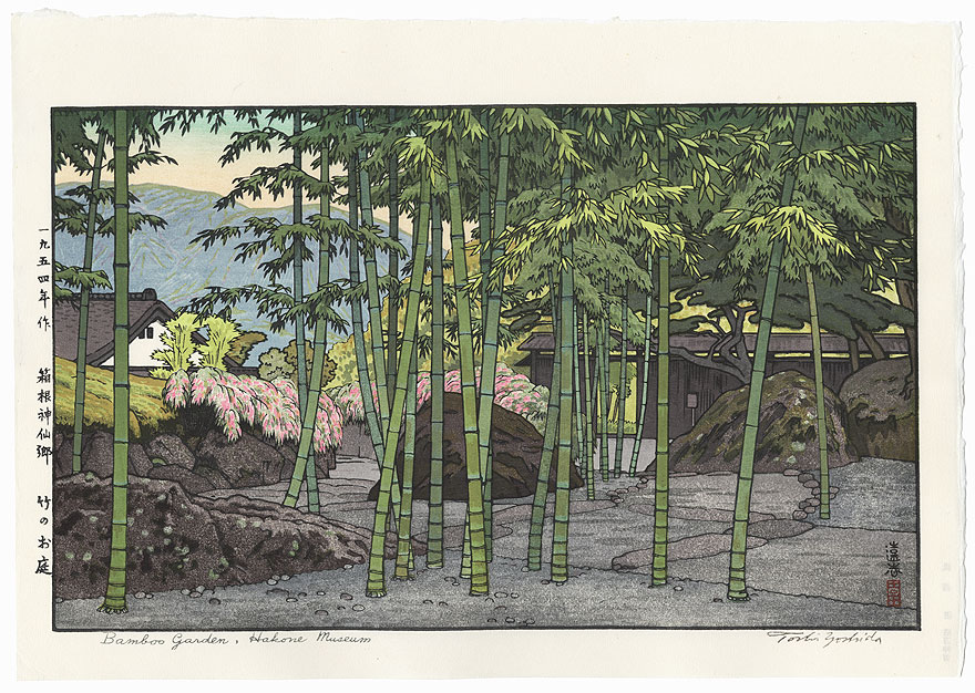 Bamboo Garden, Hakone Museum, 1954 by Toshi Yoshida (1911 - 1995)