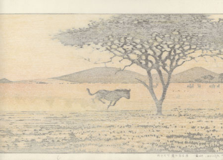 One Day in East Africa No. 2 by Toshi Yoshida (1911 - 1995)
