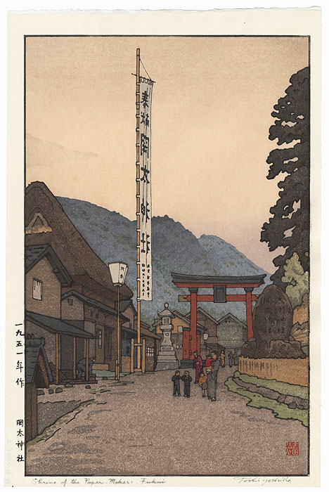 Shrine of the Paper-Makers, Fukui, 1951 by Toshi Yoshida (1911 - 1995)