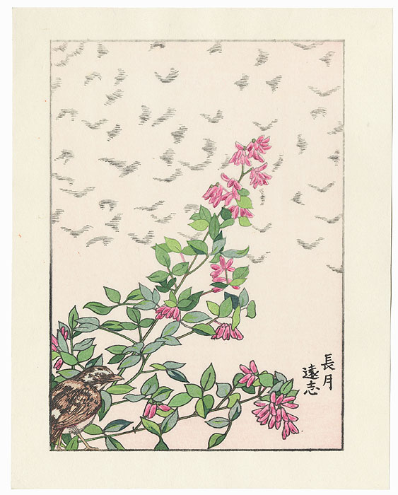 September: Bird and Blossoming Shrub by Toshi Yoshida (1911 - 1995)