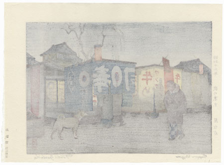 Supper Wagon, 1938 by Toshi Yoshida (1911 - 1995)