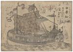 http://www.fujiarts.com/japanese-prints/k338/272k338f.jpg